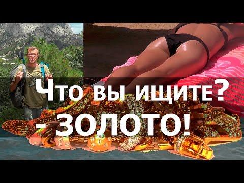 Поиски золота в Крыму
