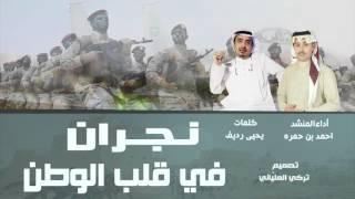 getlinkyoutube.com-رد قبائل عسير الهول على زامل الحوثي