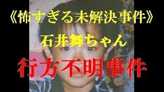 【閲覧注意】石井舞ちゃん行方不明事件《怖すぎる未解決事件》