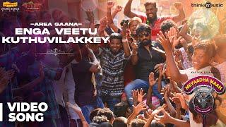 Meyaadha Maan | Area Gaana - Enga Veetu Kuthuvilakkey Video Song | Vaibhav | Santhosh Narayanan