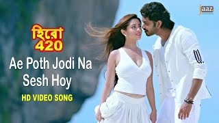 getlinkyoutube.com-Ae Poth Jodi Na Sesh Hoy | Om | Nusraat Faria | Riya Sen | Savvy | Hero 420 Bengali Movie 2016