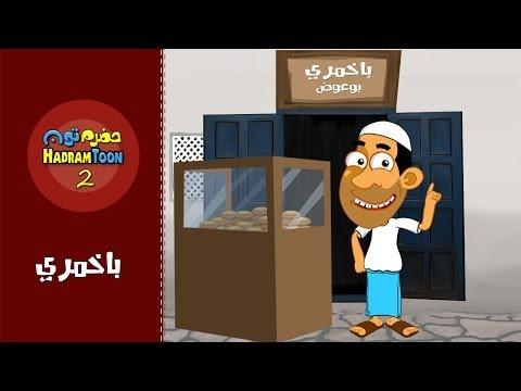 02 | باخمري | #حضرم_تون #HadramToon | الموسـ2ــم