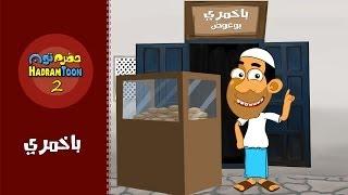 getlinkyoutube.com-02 | باخمري | #حضرم_تون #HadramToon | الموسـ2ــم