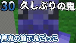 getlinkyoutube.com-【マインクラフト】#30 俺が青鬼したらみんな勝てないよ -青鬼ごっこ-