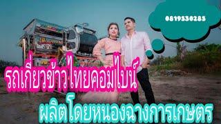 getlinkyoutube.com-รถเกี่ยวข้าวไทยคอมไบร์สาธิตการใช้งาน