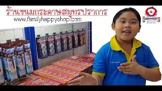 getlinkyoutube.com-รีวิวร้านขายขนมกระดาษ สมุทรปราการ ซ.เทพารักษ์16
