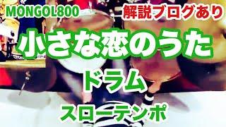 小さな恋のうた ドラム スローテンポ デモ MONGOL800