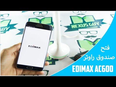 فتح صندوق راوتر الكل في واحد | Edimax AC600