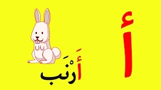 getlinkyoutube.com-Arabic Alphabet Song 2 - Alphabet arabe chanson 2 -  2 أنشودة الحروف العربية