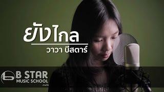 getlinkyoutube.com-ยังไกล - BOY PEACEMAKER I Cover by วาวา บีสตาร์