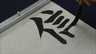 getlinkyoutube.com-平成28(2016)JA共済書道コンクール小5「信じる道」の書き方
