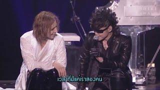 [Thai Sub] X Japan Live In YOKOHAMA Arena 2014 part MC