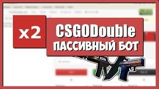 getlinkyoutube.com-ХАЛЯВА! Пассивный бот для заработка на CSGODOUBLE.COM!