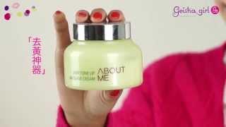 getlinkyoutube.com-About Me  Skin Tone Up Massage Cream Product Review檸檬排毒按摩乳霜 〔去黃神器〕產品示範