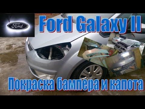 Ремонт Ford Galaxy. Покраска капота и бампера.