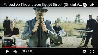 Farbod - Az Khoonatoon Biyayd Biroon