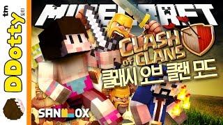 getlinkyoutube.com-마크 속 바바리안!! [클래시오브클랜 모드: 쇼케이스] 마인크래프트 Minecraft - Clash of Clans Mod - [도티]