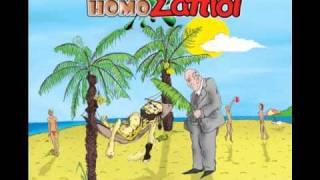 getlinkyoutube.com-Homo Σάπιοι - Ζιγκολό