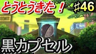 getlinkyoutube.com-妖怪ウォッチバスターズ赤猫団♯46 とうとうきた!黒カプセル!中身は?