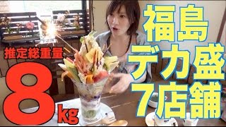 getlinkyoutube.com-【大食い】福島県いわき市好間町のジャンボメニュー店はしごしたよ!【木下ゆうか】Yuka Samples Giant Menu Items in Fukushima Prefecture.