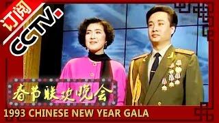 1993年央视春节联欢晚会 歌曲《想家的时候》 阎维文|万山红| CCTV春晚