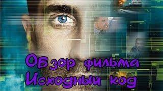 """getlinkyoutube.com-Обзор фильма """"Исходный код"""""""