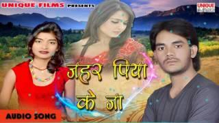 Pyar Ke Ancharwa    Jahar Piya Ke Jaa    Bideshi Lal Yadav    Super Hit Song 2016