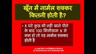 getlinkyoutube.com-What is Diabetes - Hindi. Dr. Anup, MD Teaches Series