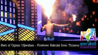 Best of Ugram Ujjwalam - Fire lover Babulal from Thrissur