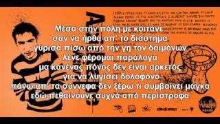 getlinkyoutube.com-Mani - Χάνω Μέρες feat Rio (στίχοι)