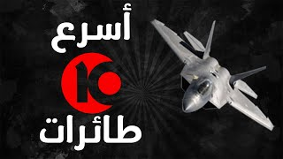 getlinkyoutube.com-أسرع 10 طائرات حربية في العالم