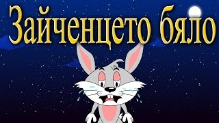 Зайченцето бяло + 7 песничек | Компилация 16 минути | Детски песнички