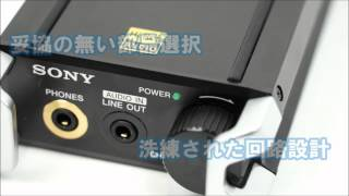 【ビックカメラ】ソニー ヘッドホンアンプ PHA2 動画で紹介