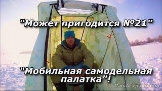 """getlinkyoutube.com-ПашАсУралмашА:-Может пригодится № 21  """"Мобильная палатка"""""""