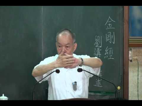 性理心法班-金剛經17 劉芳村講師