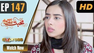 Pakistani Drama | Mohabbat Zindagi Hai - Episode 147 | Express Entertainment Dramas | Madiha