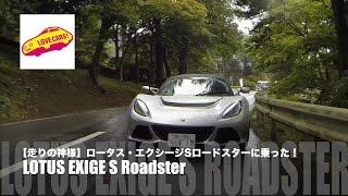 【走りの神様】ロータス・エクシージSロードスターに乗った! #LOVECARS