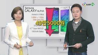 getlinkyoutube.com-[AJU TV] 아이폰6 겨냥 갤럭시알파 LGU+ 출고가인하 가격으로 스펙 이길까?