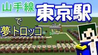 getlinkyoutube.com-【Minecraft】あのメロディで!ロマンな電車ごっこ!【へぼてっく】
