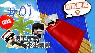 getlinkyoutube.com-【Minecraft】 特工荒島求生訓練 #07 - 你確定我哋就咁瞓喺條街度?