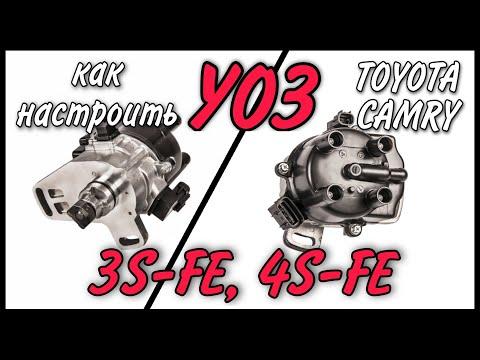 Регулировка угла опережения зажигания трамблерного двигателя 3S-FE