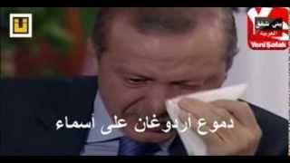 الرسالة التي أبكت أردوغان لاسماء البلتاجي وماذا قال بعد ذلك (كاملة ) مترجمة إلى العربية