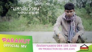 getlinkyoutube.com-มหาลัยวัวชน - วงพัทลุง [Official MV]