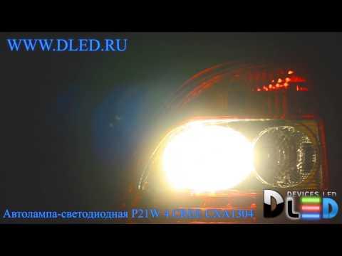 Автолампа светодиодная DLED 1156 P21W 4 CREE CXA1304 против обычной P21W 1156
