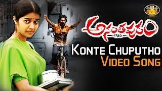 getlinkyoutube.com-Konte Chuputho Video Song || Ananthapuram 1980 Movie Songs || Swati, Jai, Sasikumar