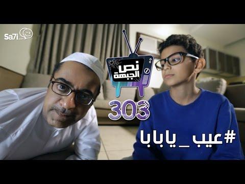 """#صاحي :""""نص الجبهة"""" 303 - #عيب_يابابا"""