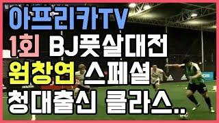 getlinkyoutube.com-피파3 No.1 원창연 ★ BJ풋살대회 원창연 스페셜