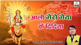 getlinkyoutube.com-Best Mata Bhajan \\ Aaili Bhairo Bhaiya Ke Didiya // Album Name: Mai Ke Baghwa Sawari