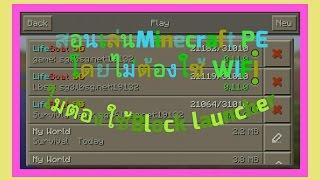 getlinkyoutube.com-วิธีเข้าเล่นเซิฟMinecraft PE โดยไม่ต้องใช้WIFI