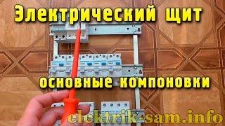 Электрический щит - две основные компоновки